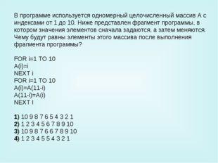 В программе используется одномерный целочисленный массив A с индексами от 1 д