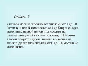 Ответ: 3 Сначала массив заполняется числами от 1 до 10. Затем в цикле (i изме
