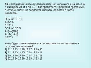 A6 В программе используется одномерный целочисленный массив A с индексами от