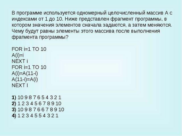В программе используется одномерный целочисленный массив A с индексами от 1 д...