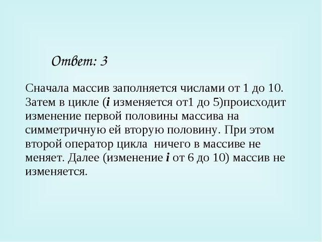Ответ: 3 Сначала массив заполняется числами от 1 до 10. Затем в цикле (i изме...