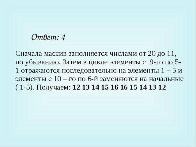 Ответ: 4 Сначала массив заполняется числами от 20 до 11, по убыванию. Затем в...