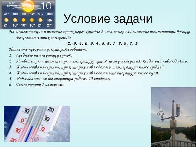 Условие задачи На метеостанции в течение суток через каждые 2 часа измеряли з...
