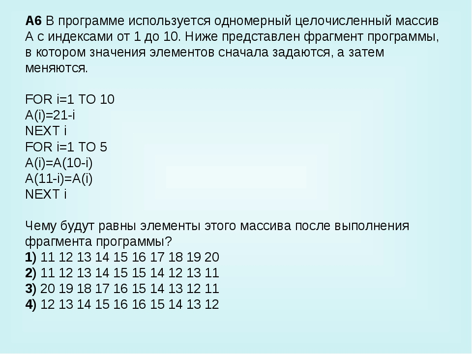 A6 В программе используется одномерный целочисленный массив A с индексами от...
