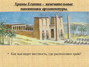 Храмы Египта – замечательные памятники архитектуры. Как выглядит местность, г