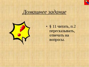 Домашнее задание § 11 читать, п.2 пересказывать, отвечать на вопросы.
