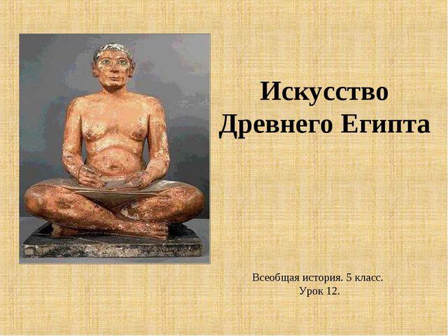 Искусство Древнего Египта Всеобщая история. 5 класс. Урок 12.