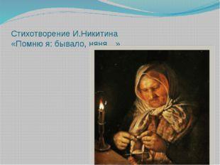 Стихотворение И.Никитина «Помню я: бывало, няня…»