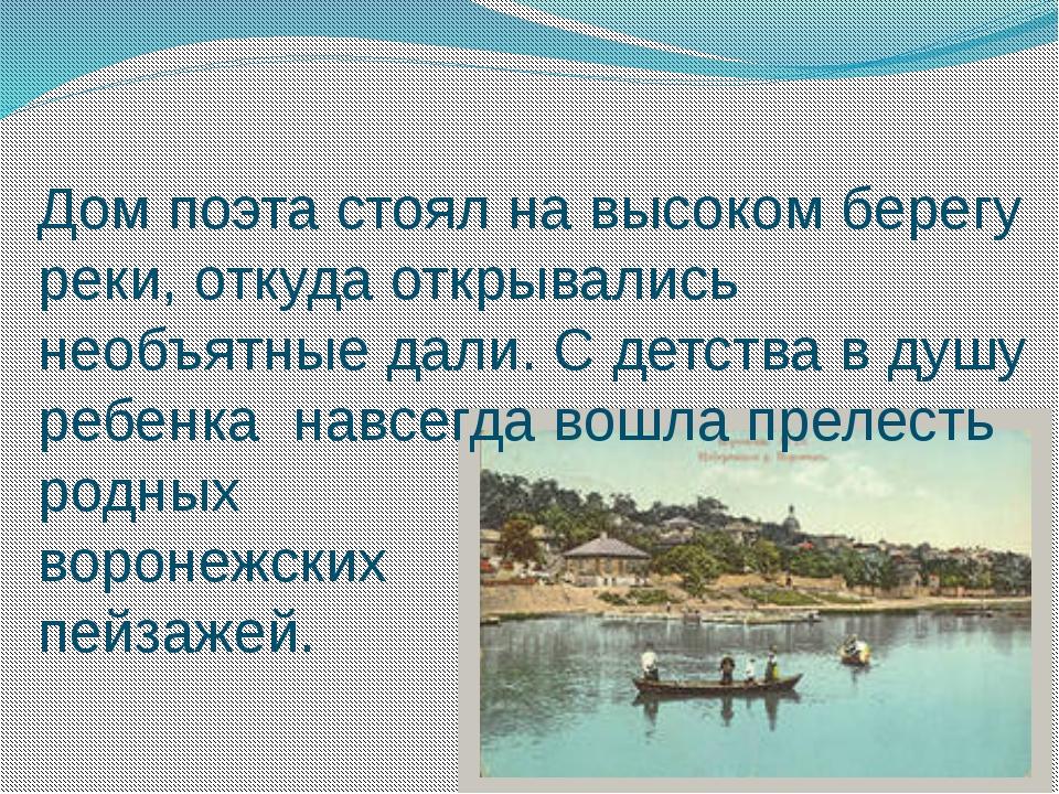 Дом поэта стоял на высоком берегу реки, откуда открывались необъятные дали. С...