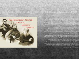 И.Е. Репин. «Портрет Л.Н. Толстого» (1887). Холст, масло. 124х88 В конце ХІХ