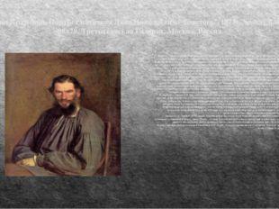 Иван Крамской. Портрет писателя Льва Николаевича Толстого. (1873). Холст, мас