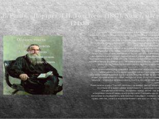 И.Е. Репин. «Портрет Л.Н. Толстого» (1887). Холст, масло. 124х88 Портрет Толс