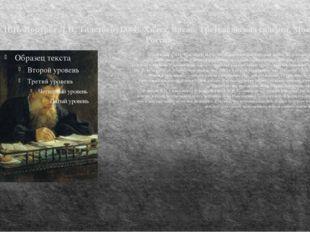 Ге Н.Н. Портрет Л.Н. Толстого (1884). Холст, масло. Третьяковская галерея, Мо