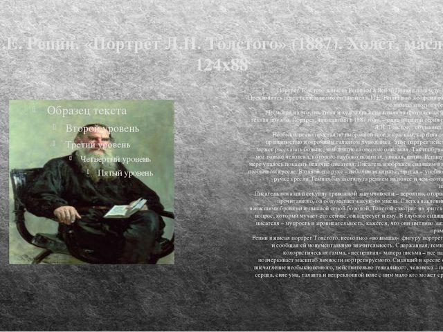 И.Е. Репин. «Портрет Л.Н. Толстого» (1887). Холст, масло. 124х88 Портрет Толс...