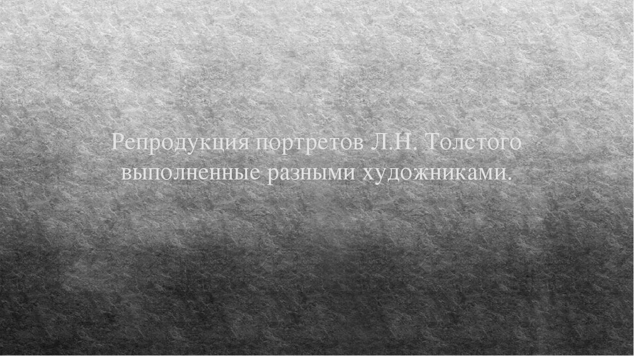 Репродукция портретов Л.Н. Толстого выполненные разными художниками.