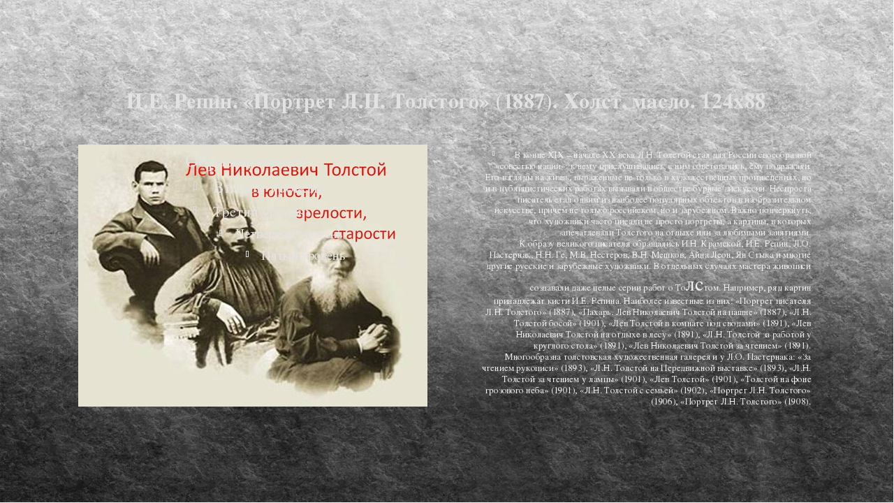 И.Е. Репин. «Портрет Л.Н. Толстого» (1887). Холст, масло. 124х88 В конце ХІХ...