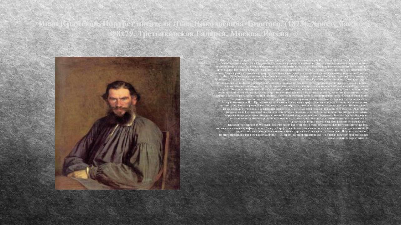 Иван Крамской. Портрет писателя Льва Николаевича Толстого. (1873). Холст, мас...