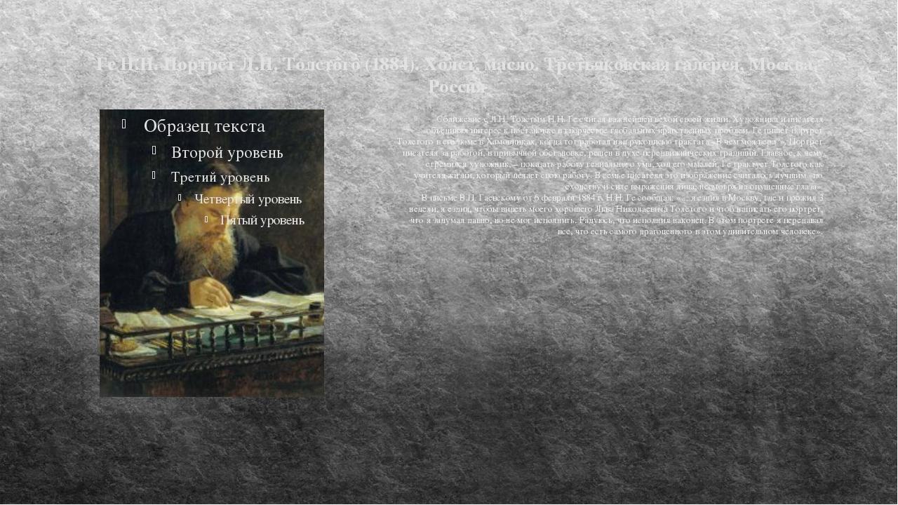 Ге Н.Н. Портрет Л.Н. Толстого (1884). Холст, масло. Третьяковская галерея, Мо...