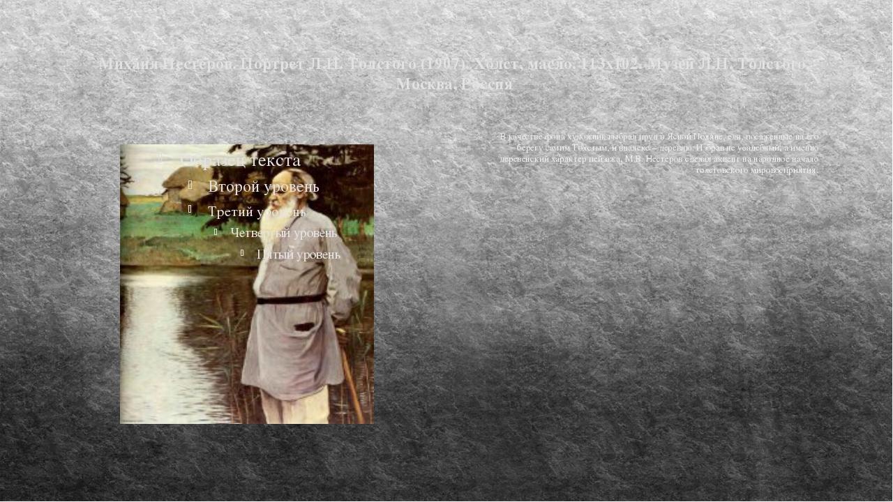Михаил Нестеров. Портрет Л.Н. Толстого (1907). Холст, масло. 113x102. Музей Л...