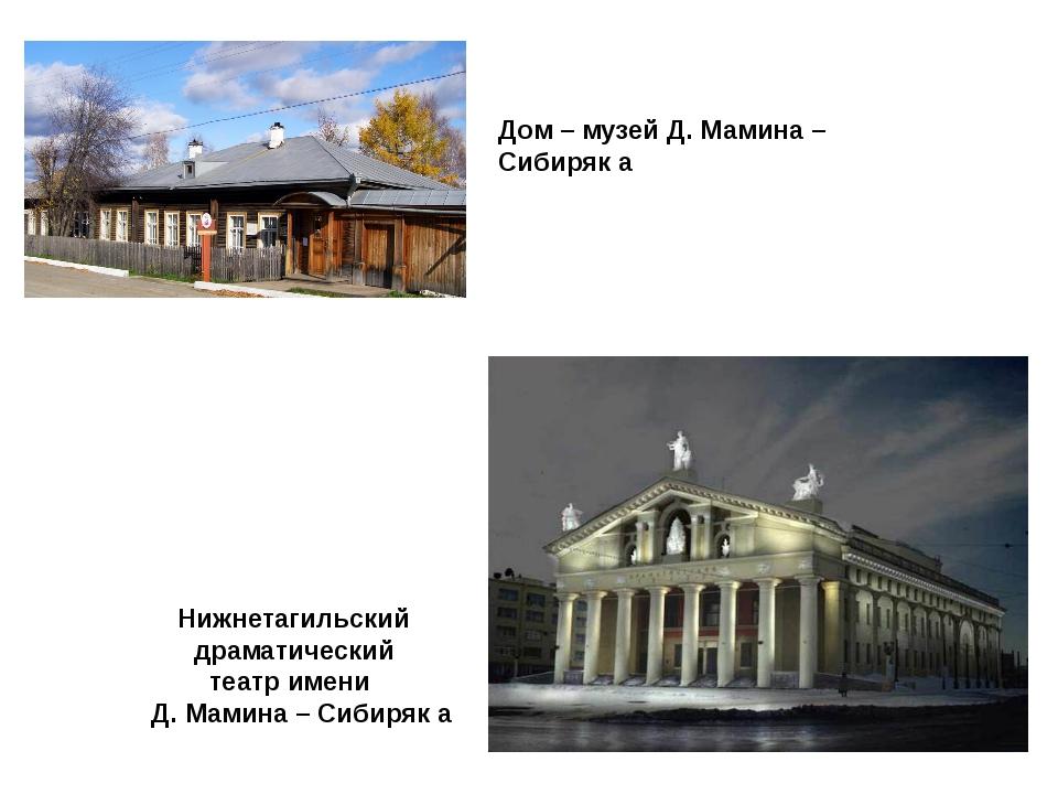 Дом – музей Д. Мамина – Сибиряк а Нижнетагильский драматический театр имени Д...