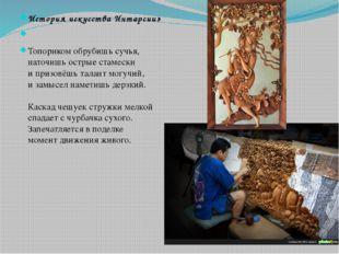 История искусства Интарсии»  Топориком обрубишь сучья, наточишь острые стам