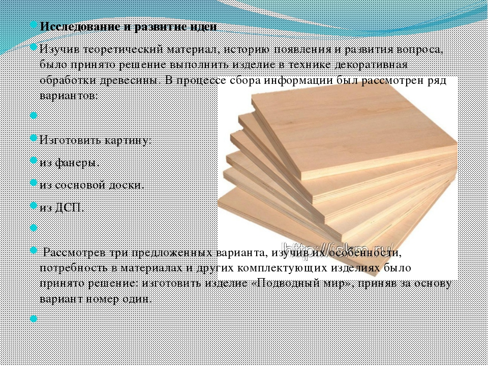 Исследование и развитие идеи Изучив теоретический материал, историю появлени...