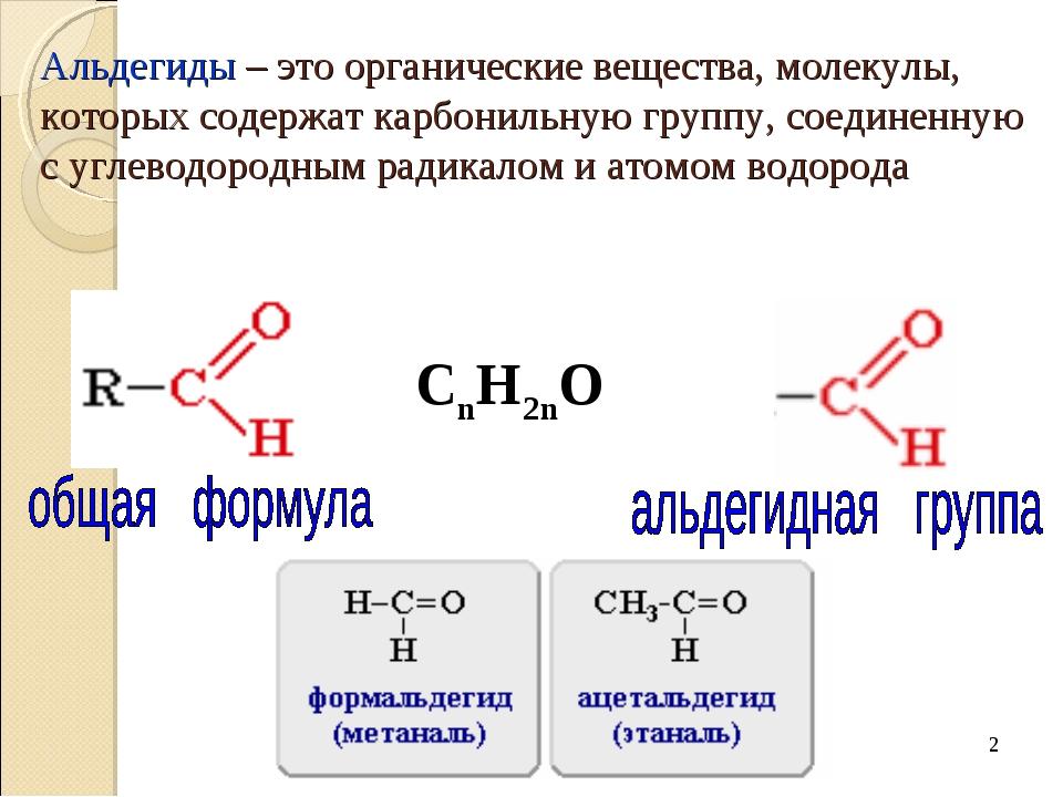 Презентация по химии на тему Альдегиды класс  слайда 2 Альдегиды это органические вещества молекулы которых содержат карбониль