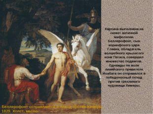 Беллерофонт отправляется в поход против Химеры. 1829. Холст, масло. Картина
