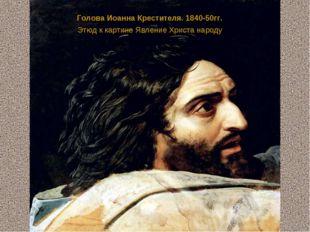 Голова Иоанна Крестителя. 1840-50гг. Этюд к картине Явление Христа народу