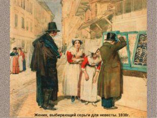 Жених, выбирающий серьги для невесты. 1838г.