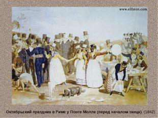 Октябрьский праздник в Риме у Понте Молле (перед началом танца).(1842)