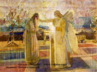 Архангел Гавриил поражает Захарию немотой. 1840-е - 1850-е годы.