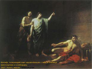 Иосиф, толкующий сны заключённым с ним в темнице виночерпию и хлебодару. 182