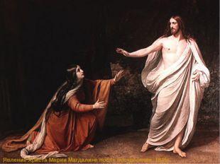 Явление Христа Марии Магдалине после воскресения. 1835г.