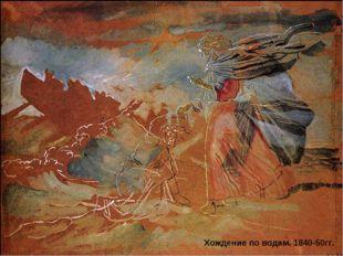 Хождение по водам. 1840-50гг.