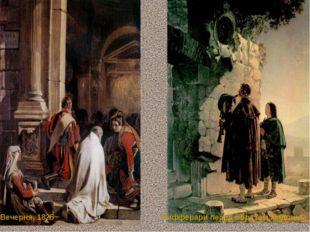 Вечерня, 1825 Пифферари перед образом Мадонны