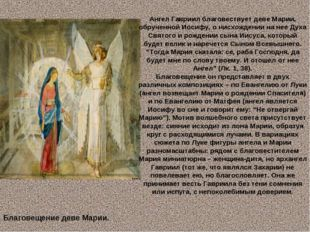 Благовещение деве Марии. Ангел Гавриил благовествует деве Марии, обрученной И