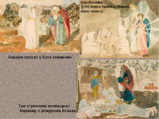 Авраам просит у Бога знамения. Три странника возвещают Аврааму о рождении Иса