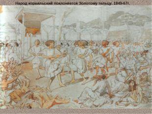 Народ израильский поклоняется Золотому тельцу. 1849-57г.