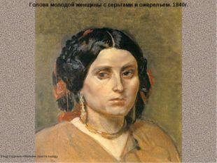 Голова молодой женщины с серьгами и ожерельем. 1840г. Этюд к картине «Явлени