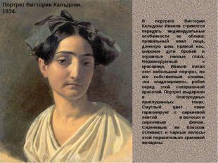 Портрет Виттории Кальдони. 1834. В портрете Виттории Кальдони Иванов стреми