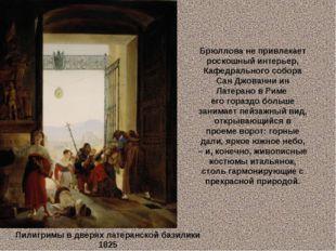 Брюллова не привлекает роскошный интерьер, Кафедрального собора Сан Джованни