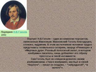 ПортретН.В.Гоголя. 1841 Портрет Н.В.Гоголя – один из немногих портретов, на