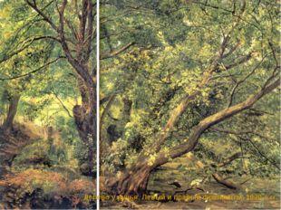 Дерево у ручья. Левый и правый фрагменты. 1830-е гг.