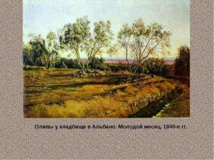 Оливы у кладбища в Альбано. Молодой месяц. 1840-е гг.