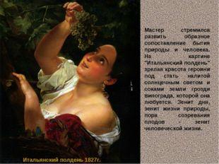 Итальянский полдень 1827г. Мастер стремился развить образное сопоставление бы