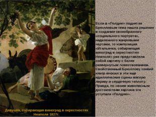 Девушка, собирающая виноград в окрестностях Неаполя 1827г. Если в «Полдне» по