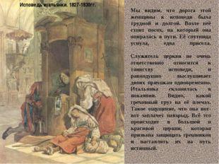 Исповедь итальянки. 1827-1830гг. Мы видим, что дорога этой женщины к исповеди