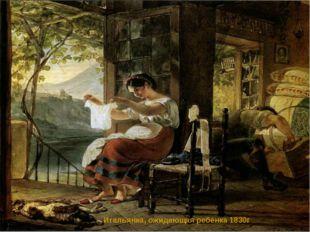 Итальянка, ожидающая ребенка 1830г.