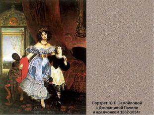 Портрет Ю.П Самойловой с Джованиной Пачини и арапчонком 1832-1834г.